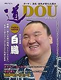 季刊『道』202号 (2019秋号)