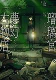 瑠璃宮夢幻古物店(3) (アクションコミックス(月刊アクション))