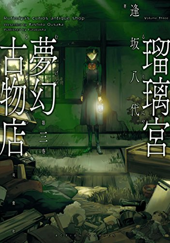 [画像:瑠璃宮夢幻古物店(3) (アクションコミックス(月刊アクション))]