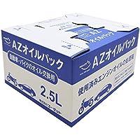 AZ オイルパック 2.5L オイル吸着剤 オイル交換用 [バイク・自動車の廃油処理用]