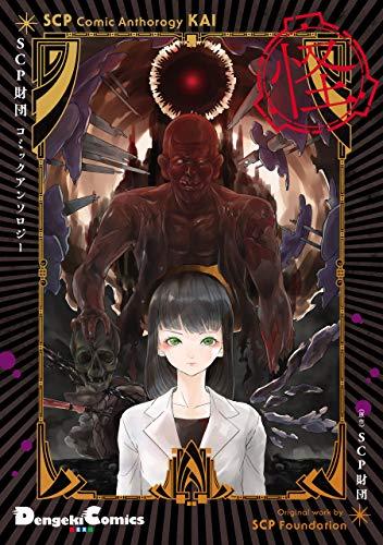 SCP財団コミックアンソロジー 怪 (電撃コミックスEX)