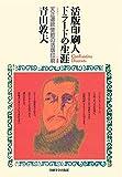 活版印刷人ドラードの生涯: リスボン→長崎 天正遣欧使節の活版印刷