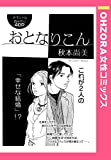 おとなりこん 【単話売】 (OHZORA 女性コミックス)