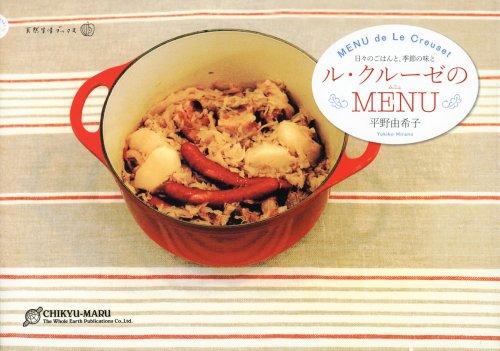 ル・クルーゼのMENU―日々のごはんと、季節の味と (天然生活ブックス)の詳細を見る