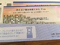 劇場版 冴えない彼女の育てかた Fine 前売り券 前売券 一般 全国 チケット manga anime グッズ
