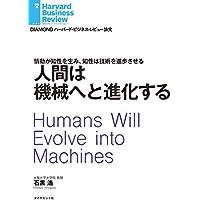 人間は機械へと進化する DIAMOND ハーバード・ビジネス・レビュー論文