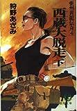 西蔵大脱走〈下〉―亜州黄龍伝奇〈4〉 (徳間文庫)