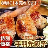 水郷どりの手羽先餃子 5本入り×2袋 【冷凍限定 冷蔵商品と同梱不可】