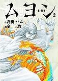 ムヨンー影無しー 2 (GAコミックス)