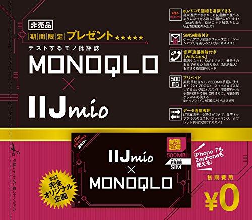 【MONOQLO 2016年12月号】データ通信量500MB分の「IIJ mio プリペイドSIM」が付録 → 手数料0円で月額プラン移行可能