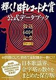 輝く! 日本レコード大賞 公式データブック