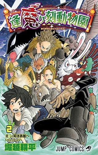 逢魔ヶ刻動物園 2 (ジャンプコミックス)の詳細を見る