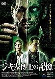 ジキル博士の記憶[DVD]