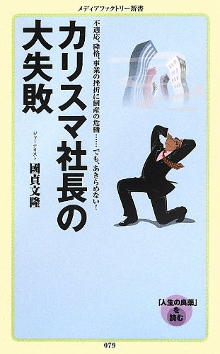 カリスマ社長の大失敗 (メディアファクトリー新書)