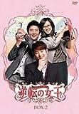 逆転の女王 DVD-BOX 2 <完全版>