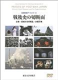 戦後史の切断面: 公害・若者たちの叛乱・大阪万博 (記録映画アーカイブ3)