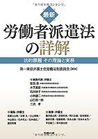 最新 労働者派遣法の詳解 法的課題 その理論と実務