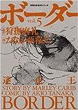 ボーダー vol.5―迷走王 (5) (双葉文庫 た 33-5 名作シリーズ)