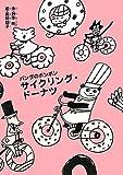 パンダのポンポン サイクリング・ドーナツ
