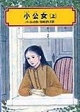 小公女(上) (偕成社文庫3130)