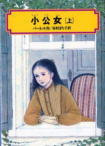小公女(上) (偕成社文庫3130)の詳細を見る