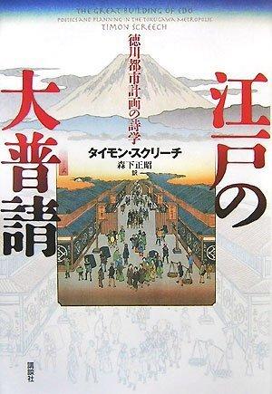 江戸の大普請 徳川都市計画の詩学の詳細を見る