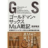 ゴールドマン・サックスM&A戦記 伝説のアドバイザ..