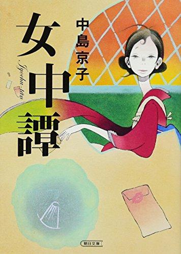女中譚 (朝日文庫)の詳細を見る