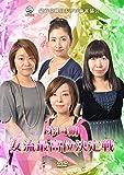 第14期女流最高位決定戦[DVD]