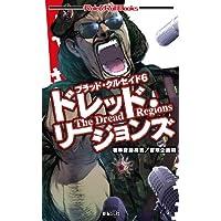 ブラッド・クルセイド6 ドレッド・リージョンズ (Role&Roll Books)