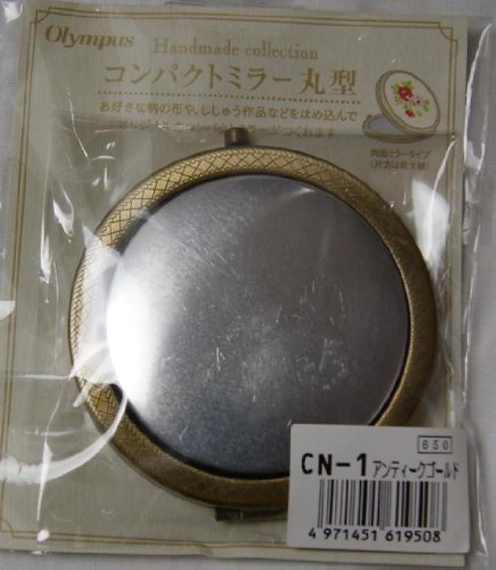 一節同等の珍味コンパクトミラー 径7cm 刺繍に最適 AG