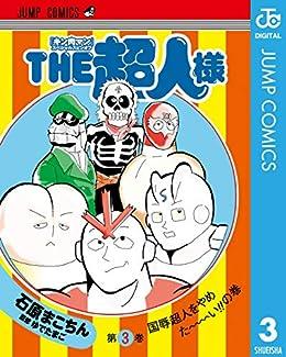 [石原まこちん, ゆでたまご]の『キン肉マン』スペシャルスピンオフ THE超人様 3 (ジャンプコミックスDIGITAL)