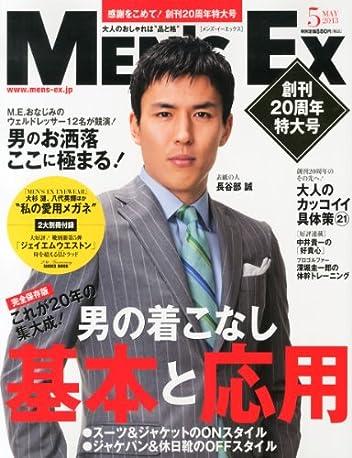 Men's EX(メンズ・イーエックス) 2013年5月号