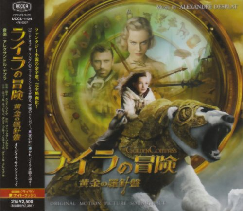 映画「ライラの冒険-黄金の羅針盤」オリジナル・サウンドトラック