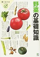 野菜の基礎知識 (食の教科書)