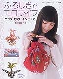 ふろしきでエコライフ―バッグ・包む・インテリア (レディブティックシリーズ (2940))