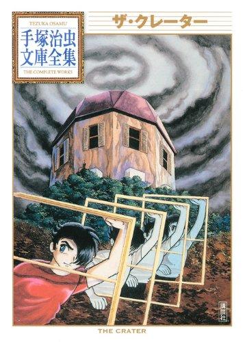 ザ・クレーター (手塚治虫文庫全集 BT 45)