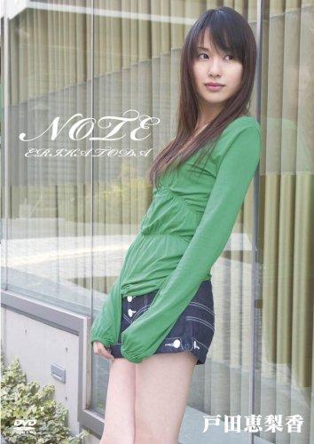 戸田恵梨香 NOTE [DVD]