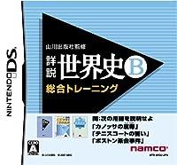 山川出版社監修 詳説世界史B 総合トレーニング