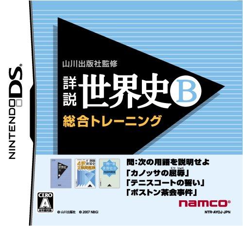 山川出版社監修 詳説世界史B 総合トレーニングの詳細を見る