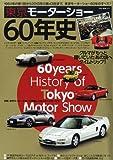 東京モーターショー60年史 (NEKO MOOK)