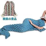 MAGF 人魚毛布 お昼寝毛布 可愛いひざ掛け 人魚姫に変身 着る毛布 ソファ毛布 柔らかい 暖かい 防寒 さまざまな色190x90cm (ブルー秤)