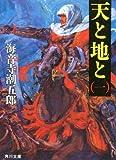 天と地と〈1〉 (角川文庫)