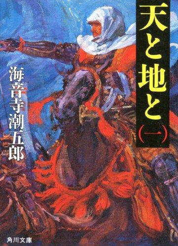 天と地と〈1〉 (角川文庫)の詳細を見る