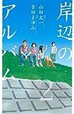 岸辺のアルバム(2) (BE・LOVEコミックス)