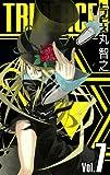 トライピース 7 (ガンガン コミックス)