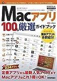 Macアプリ 100% 厳選ガイドブック
