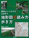 【ハ゛ーケ゛ンフ゛ック】地形図の読み方・歩き方-標高0メートルから山岳まで