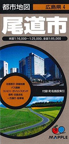 都市地図 広島県 尾道市 (地図 | マップル)