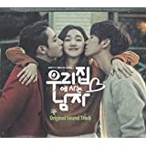 我が家に住む男 OST (KBSドラマ) (韓国盤)